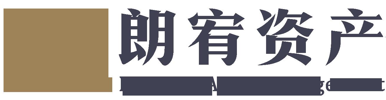 北京朗宥资产管理有限公司